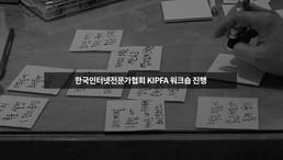 한국인터넷전문가협회 KIPFA 워크숍
