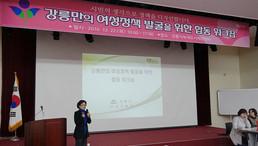 강릉만의 여성정책 발굴 합동워크숍