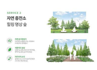 뉴노멀시대 국민의 새로운 자연휴식공간 만들기.pdf_page_1.jpg