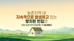농식품부 '농촌빈집 정비 시 소유주 동의 확보 방안 발굴' 공공서비스 디자인