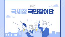 [국세청] 국민참여단 워크숍