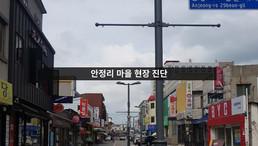 평택시 '지역활성화 역사박물관 기획' 도시재생 뉴딜