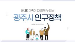 [경기도 광주시청] 온(溫)가족이 다함께 누리는 광주시 인구정책