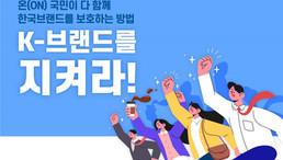 [특허청] 온(ON) 국민이 다함께 한국브랜드(K-브랜드)를 보호하는 방법