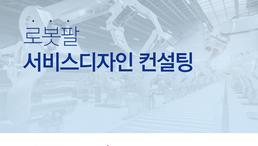 ITP(인천테크노파크) 서비스디자인 컨설팅 지원사업