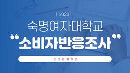 숙명여자대학교 캠퍼스타운사업단 시장·소비자반응조사