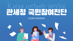 [관세청] 정부조직 '국제우편분야' 국민참여진단 연구