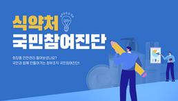 [식약처] 생활밀착형 제품 안전관리 분야 국민참여진단