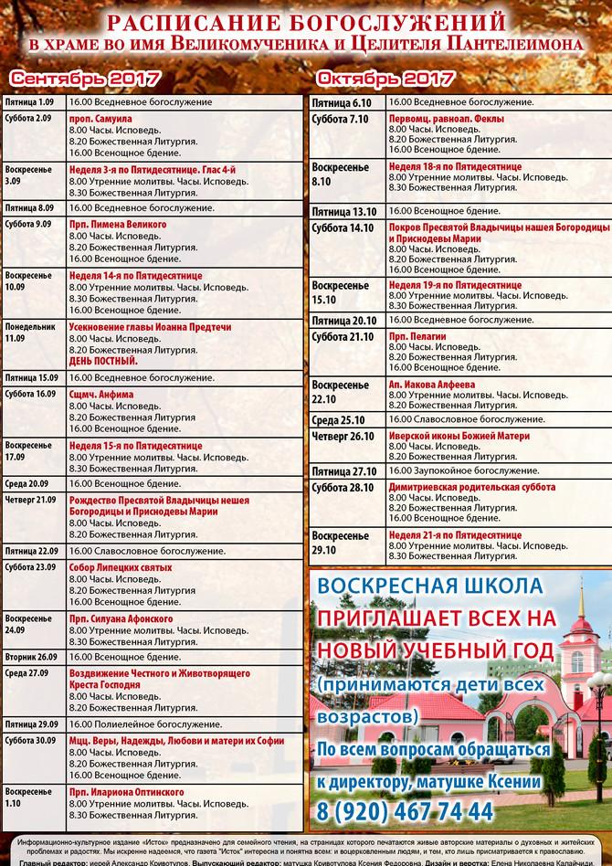 Расписание на сентябрь и октябрь 2017