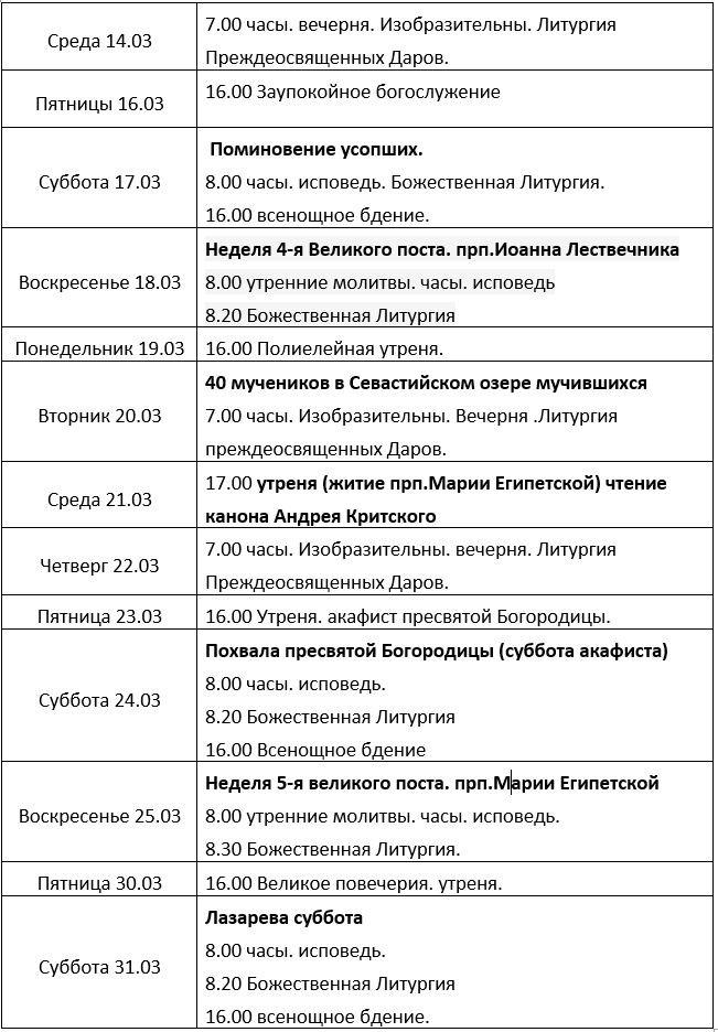 Расписание Март 2017
