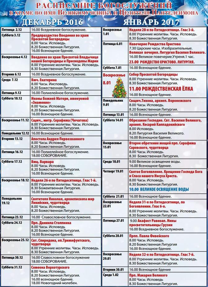 Расписание Богослужений Декабрь-Январь 2016