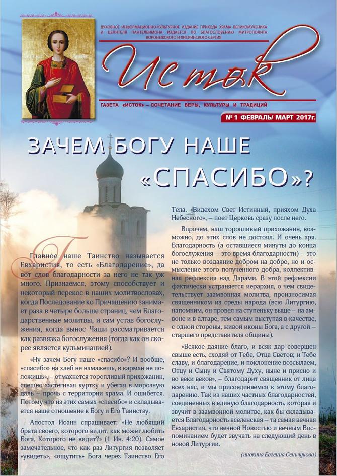 Новая газета и Расписание