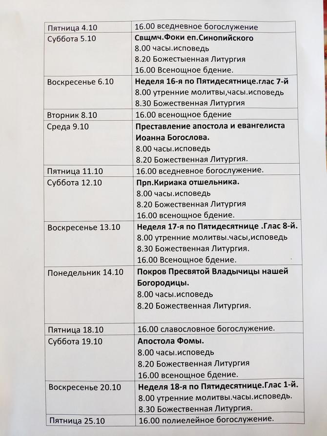 Расписание Октябрь 2019г.