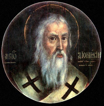 Священномученики Дионисий Ареопагит