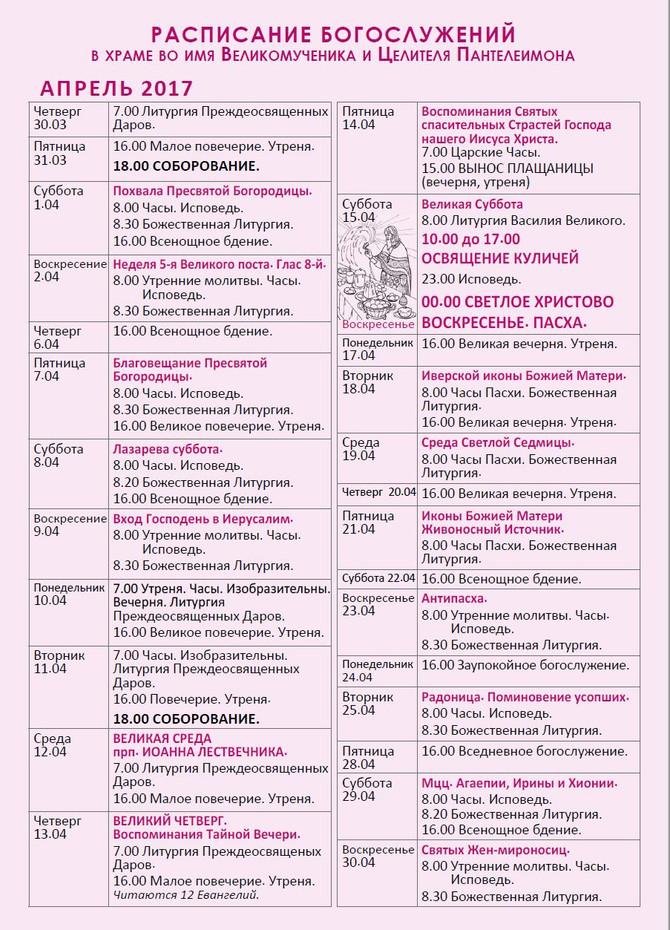 Расписание Богослужений Апрель-Май