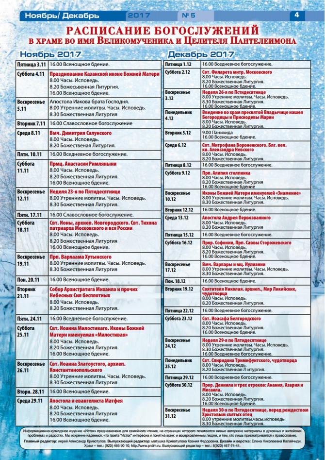 Расписание Богослужений Ноябрь-Декабрь 2017