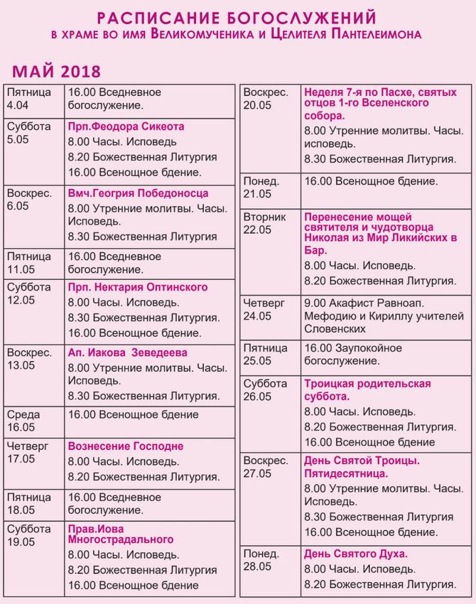 Расписание на май 2018