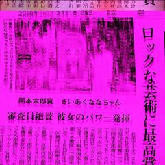 【新聞掲載】読売新聞2018.3.11