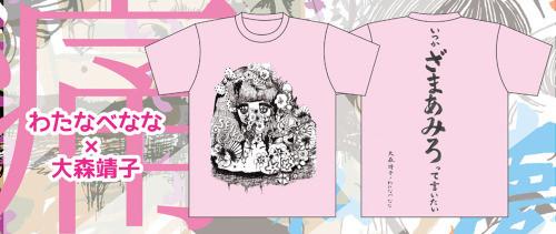 大森靖子×わたなべななTシャツ 2014