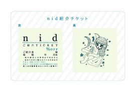 nid 紹介チケット 2014