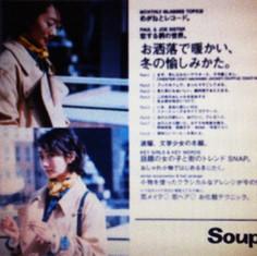 【雑誌掲載】Soup.2015.1月号