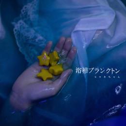 「浴槽プランクトン」ヒロネちゃん 2016