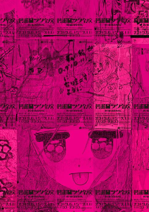 2019 個展「芸術ロック公演」
