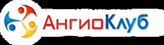 Сакнт-Петербургский Ангиоклуб
