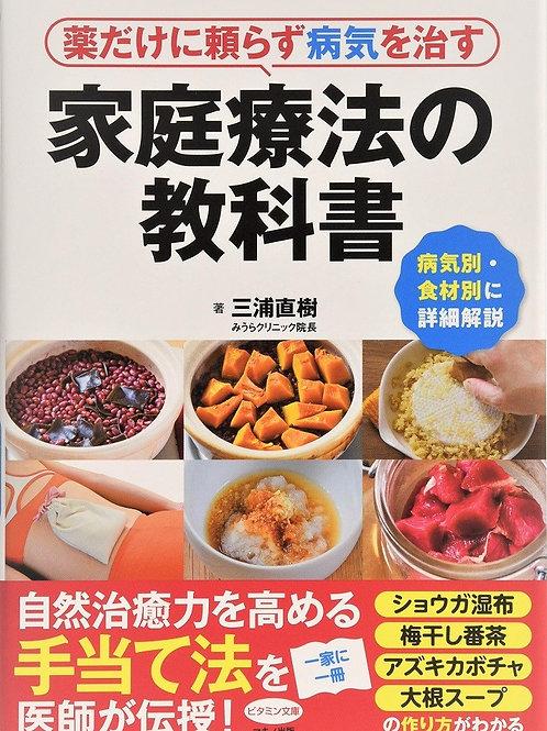 薬だけに頼らず病気を治す家庭療法の教科書