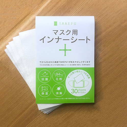 TAKEFU マスク用インナーシート(30枚入)