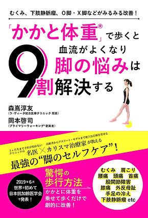 primary-okamotobook3.jpg