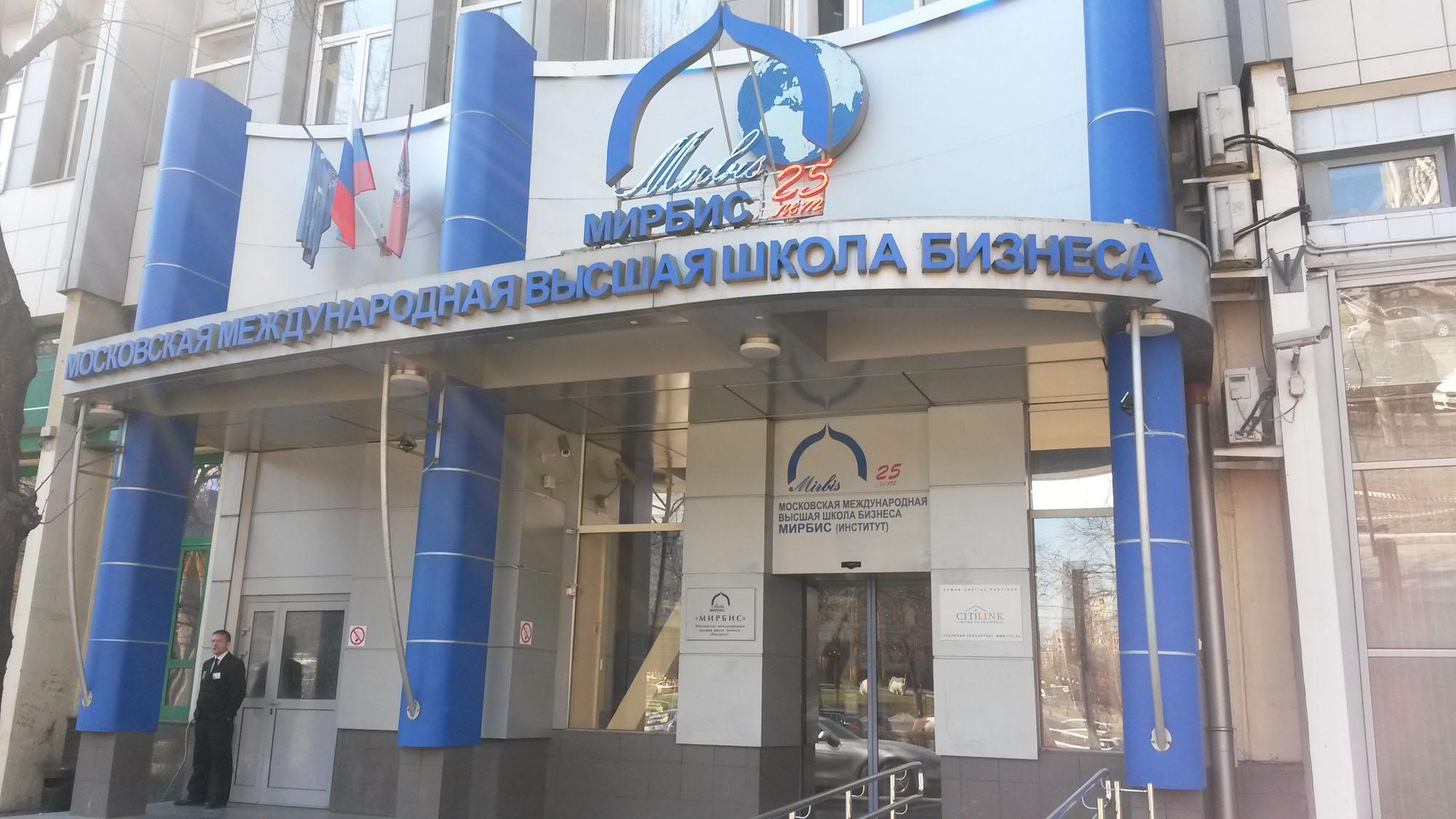 Вход в Институт МИРБИС