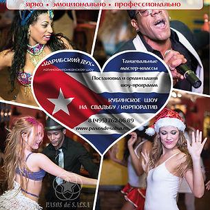 кубинское шоу на свадьбу и корпоратив