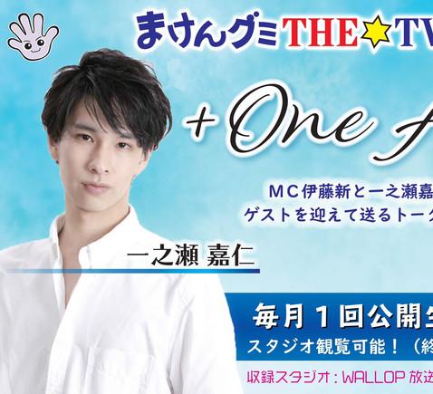 ◆月一公開生放送番組『+One Art』MC◆