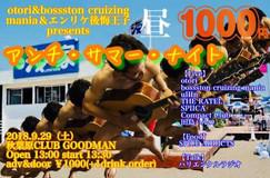 180929秋葉原GOODMAN.jpg