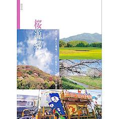 Sakuragawa Landscape Master Plan