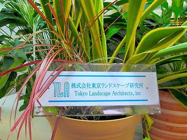 Tokyo Landscape Architects office