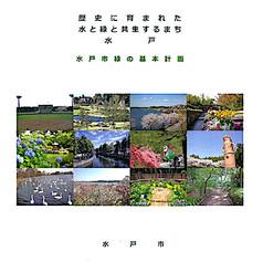 Mito City Green Master Plan