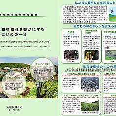Fuchu City Biodiversity Strategy Development