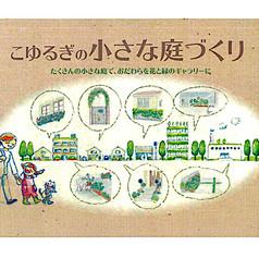 Odawara Green Guidelines