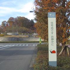 Izumi Park Town