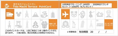 ポイントカード.png