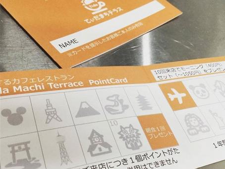 旅するポイントカード!!