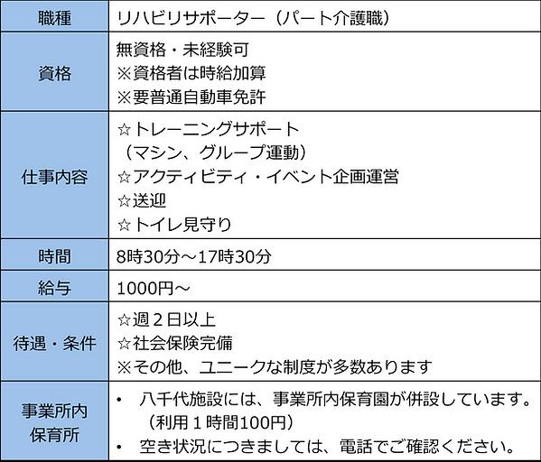 300917_介護職.png