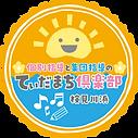 てぃだまち倶楽部ロゴ.png