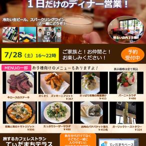 7/28 1日だけのディナー営業!