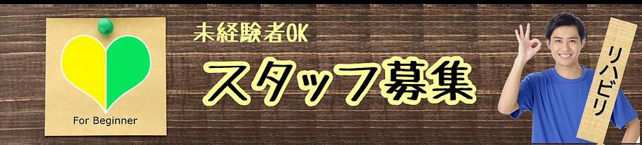 スタッフ募集.png