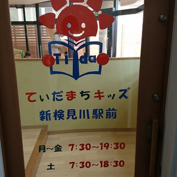 新検見川保育園 入口.JPG