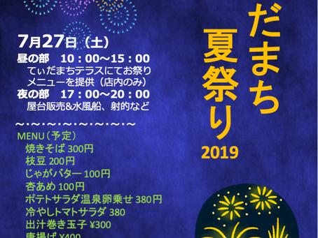 7/27(土)てぃだまち夏祭り2019