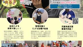 8/29(土)、てぃだまちキッズ検見川浜入園説明会を行います